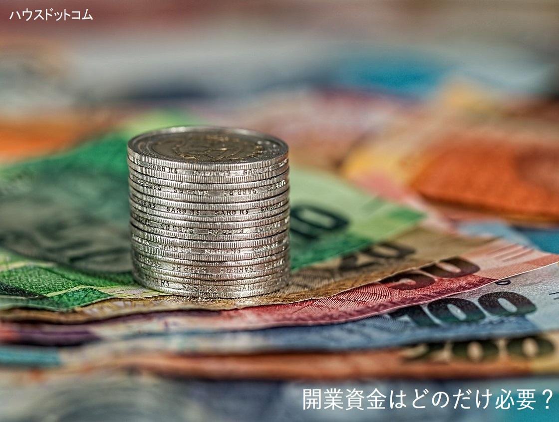 ペットサロン開業資金のイメージ画像