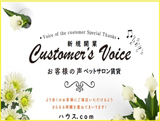 Voice新規開業お客様の声サムネイル