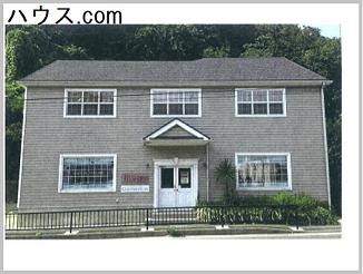 元家具さんの跡きれいな建物・葉山でペット診療所は如何ですか?